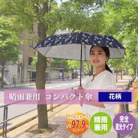 【花柄ネイビー】晴雨兼用UVカットシルバーコートコンパクト傘 | 晴雨兼用コンパクト傘。シルバーコーティングで紫外線カット!