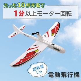 超軽量電動飛行機