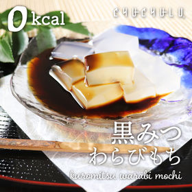 【115g×6袋】ゼロカロリー 希少糖わらび餅風 黒みつ味