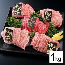 【計1kg/上質】銘柄牛うすぎり5種(松阪牛・神戸牛・近江牛...