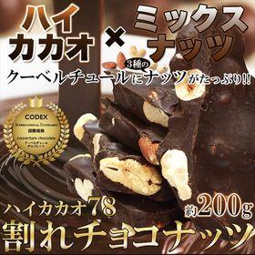 割れチョコ ナッツ (100g×2袋)200g クーベルチュ...