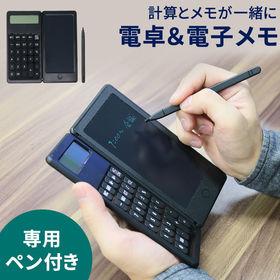 電卓&電子メモ 電子メモパッド デジタルメモ (専用ペン付き...