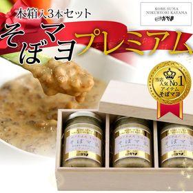 【120g×3個】そぼマヨ木箱入りプレミアムギフトセット(プ...