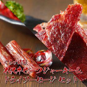 【山形】米沢牛づくし贅沢おつまみセレクション