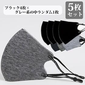 【ブラック系5枚セット】フィットマスク