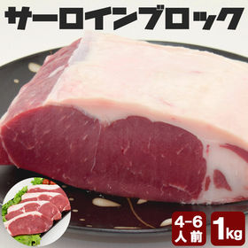 【1kg】ステーキ肉 サーロインブロック