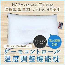 アウトラストハニカムパイプまくら 43×63cm  ー大阪堺...