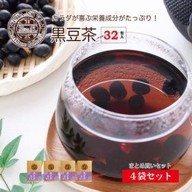 【計128包】黒豆茶 ティーパック ※賞味期限2021年6月...