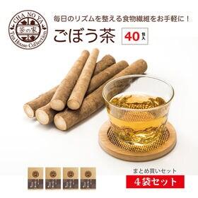 【計160包】ごぼう茶 ティーパック ※賞味期限2021年6...
