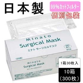 【300枚(30枚×10箱)】日本製 サージカルマスク 3層...