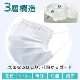 【5000枚】大人サイズ不織布マスク(3層構造立体マスク)