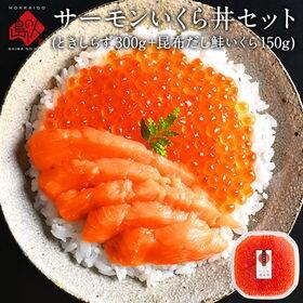 サーモン親子丼セット(生時鮭 お刺身 300g前後+鮭いくら...