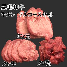 【計450g】牧場直送!黒毛和牛 牛タンフルコースセット!【...
