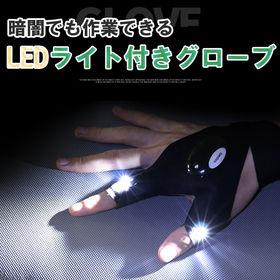 【右手用×1+左手用×1 】暗闇でも作業できるLEDライト付...