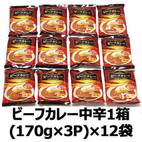 【(170g×3P)×12袋】ビーフカレー中辛1箱36食
