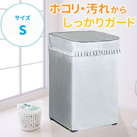 [Sサイズ] 洗濯機カバー (屋内・屋外・雨・日焼け対策用)
