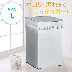 [Lサイズ] 洗濯機カバー (屋内・屋外・雨・日焼け対策用)