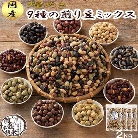 【2kg(500g×4袋)】煌めき9種の国産煎り豆ミックス