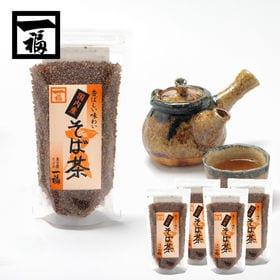 【150g×4袋】国内産そば茶
