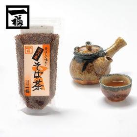 【150g】国内産そば茶
