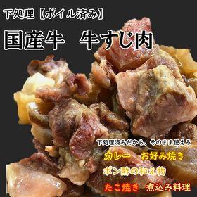 【500g】牧場直送!手間いらず国産牛すじ肉(下処理済・常温...