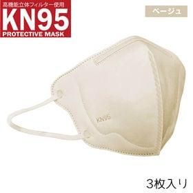 【ベージュ】マスク KN95 プロテクティブマスク 3枚入り...
