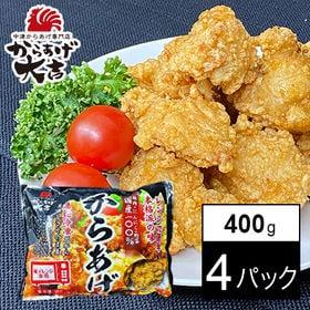 【400g×4パック】【レンジでチン!】中津からあげ ミック...