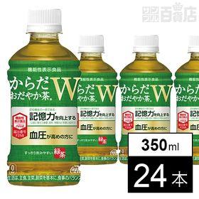 【24本】からだおだやか茶W 350mlPET