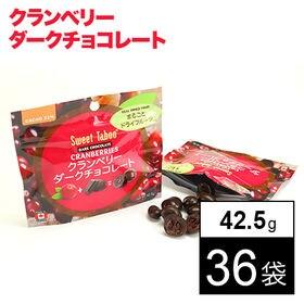 【42.5g×36袋】クランベリー ダークチョコレート
