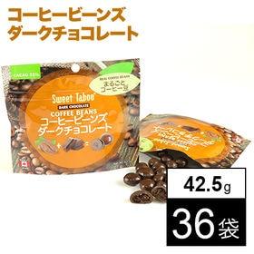 【42.5g×36袋】コーヒービーンズ ダークチョコレート