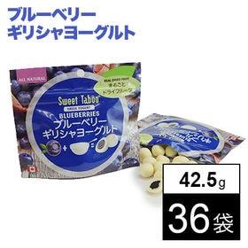 【42.5g×36袋】ブルーベリー ギリシャヨーグルト