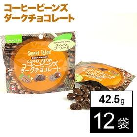 【42.5g×12袋】コーヒービーンズ ダークチョコレート
