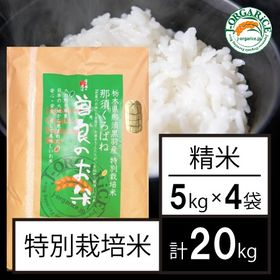 【20kg】特別栽培米 精米 「曽良のお米(そらのおこめ)」...