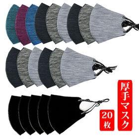 【20枚セット】フィットマスク