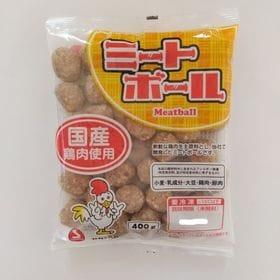 【計1.2kg(400g×3袋)】ミートボール(国産鶏肉使用...