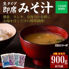 【900g】生味噌汁4種味比べセット(約75個)※アソート