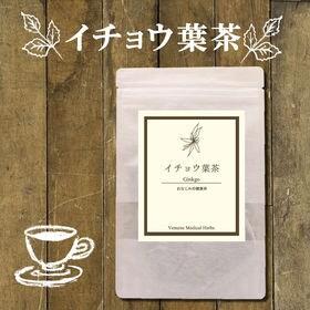 ヴィーナース【15ティーバッグ】国産イチョウ葉茶(2個セット...