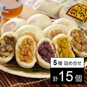 【長野】縄文おやき15個セット(野沢菜・しめじ野菜・りんご・...