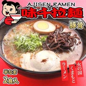 【2食】九州熊本豚骨 味千ラーメン