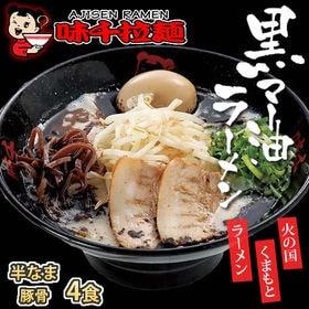 【4食】九州熊本 黒マー油豚骨 味千ラーメン