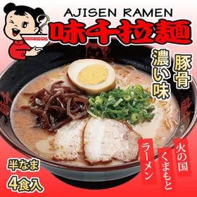 【4食】九州熊本豚骨 濃い味 味千ラーメン