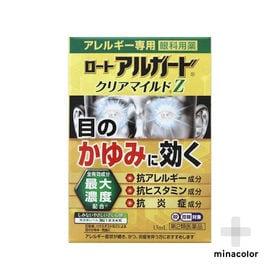 【第2類医薬品】ロートアルガードクリアマイルドZ 13mL