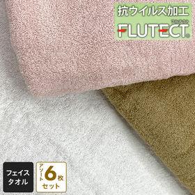 【3色アソート6枚セット】フルテクト®抗ウイルスフェイスタオ...