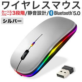 【カラー:シルバー】ワイヤレスマウス マウス  無線マウス ...
