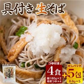 【4食】なまそばダシ付 (刻みあげ・だしパック付)