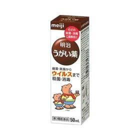 【第3類医薬品】明治うがい薬 50mL