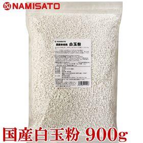 【900g】国産 白玉粉