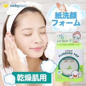 ルチオン クレンジングポップ 乾燥肌用 洗顔 紙石けん  