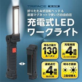 充電式 LED ワークライト