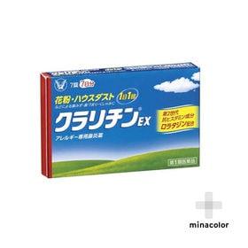クラリチンEX 7錠 鼻炎薬 医療用と同成分配合 【第2類医...